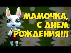 С Днём Рождения, Мамочка! Красивое музыкальное поздравление для мам от ZOOBE Муз Зайка - YouTube