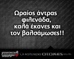 Οι Μεγάλες Αλήθειες του Σαββατοκύριακουwww.SELLaBIZ.gr ΠΩΛΗΣΕΙΣ ΕΠΙΧΕΙΡΗΣΕΩΝ ΔΩΡΕΑΝ ΑΓΓΕΛΙΕΣ ΠΩΛΗΣΗΣ ΕΠΙΧΕΙΡΗΣΗΣ BUSINESS FOR SALE FREE OF CHARGE PUBLICATION Greek Memes, Funny Greek, Greek Quotes, Word 2, How To Be Likeable, Funny Thoughts, Just Kidding, True Words, Funny Moments