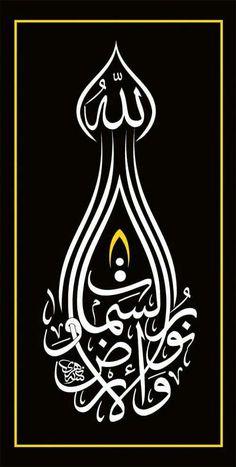 alnahry Photo: Said Falah Ghanayem. This Photo was uploaded by famiredo Arabic Calligraphy Design, Arabic Calligraphy Art, Arabic Art, Calligraphy Alphabet, Islamic Wall Art, Islamic Decor, Islamic Art Pattern, Pattern Art, Arabic Pattern