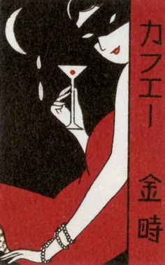 Celebrating the fashion and design of the and Graphic Design Books, Japanese Graphic Design, Vintage Graphic Design, Japanese Poster, Japanese Prints, Japanese Art, Vintage Japanese, Illustration Art Nouveau, Graphic Design Illustration