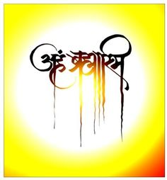 """Aham Brahmasmi is a Sanskrit sutra whose English translation is """"the core of my being is the ultimate reality, the root and ground of the universe, the source of all that exists."""