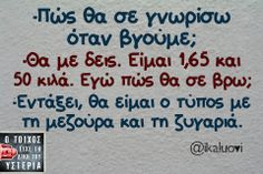 Find images and videos about greek quotes, γρεεκ and jokes on We Heart It - the app to get lost in what you love. Funny Greek Quotes, Funny Quotes, Stupid Funny Memes, Hilarious, Funny Stuff, Funny Shit, Funny Images, Funny Pictures, Funny Drawings