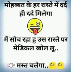 Best funny jokes in hindi tags Ideas Shayari Funny, Funny Quotes In Hindi, Funny Attitude Quotes, Jokes In Hindi, Funny Quotes For Teens, Jokes Quotes, Attitude Shayari, Funny Thoughts, Sad Quotes