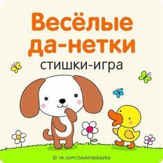 Educational Games For Kids, Kids Learning, 4 Kids, Children, Funny Poems, Kids Poems, Kids Zone, Baby Kind, Kids Education