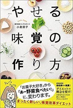 やせる味覚の作り方   小倉 朋子  本   通販   Amazon