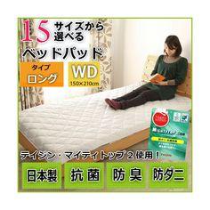 """送料:Aタイプベッドパッド ワイドダブル用[日本製]15サイズから選べる!テイジン・マイティトップ2ベッドパッド[ロング]ワイドダブル※※沖縄及び離島へは別途配送料がかかります。実費請求とさせて頂きますのでご了承下さい。 丸洗いできる人気の定番ベッドパッドです。しかも、嬉しい防ダニ・抗菌防臭機能付き。マットレスの上に敷くことで清潔に保つことが出来ます。中綿は""""テイジン・マイティトップ2""""使用!防ダニ・抗菌防臭効果で、いつまでもクリーン。ヘルシーで快適な眠りをお届けいたします。ベットパット(テイジン・マイティトップ2:抗菌防臭防ダニ加工)生地:ポリエステル65%綿35%■ワイドダブル(150×210cm)寝具 人気 新生活 おすすめ"""