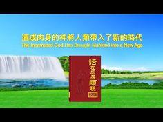 【東方閃電】全能神教會神話詩歌《道成肉身的神將人類帶入了新的時代》