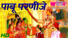 ♬ Rajasthani New HOLI Song | Pabu Parnije Full HD Video | Shekhawati Fagan Songs 2015♬