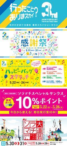 東京ソラマチのWEBサイトにあったかわいいスライドまとめ - 2015.05|keyvisual, slide, set, pop, yellow, blue, pink:生っぽい色を見事に。