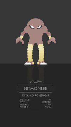 Hitmonlee by WEAPONIX