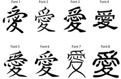 Free Japanese Kanji Symbol For Love