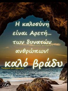 Good Night, Good Morning, Greek Quotes, Food For Thought, Quotes To Live By, Health Tips, Thoughts, Sayings, Kids