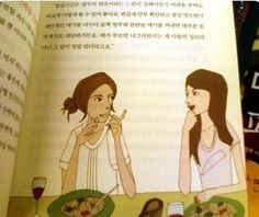 Me and my friend's picture illustrated in a book by illustrator friend Eunee Noh. Me on the left.