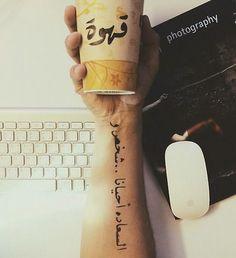 روحك بطعم القهوه ♥ | حروف مبعثـره | Pinterest | Coffee ...