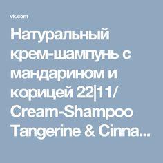 Натуральный крем-шампунь с мандарином и корицей 22|11/ Cream-Shampoo Tangerine & Cinnamon