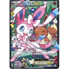 Pokemon 2016 CP#3 Poke Kyun Collection Sylveon EX Holofoil Card #026/032