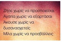 Καθημερινά βλέπουμε στα κοινωνικά δίκτυα εικόνες με φράσεις που θέλουν να εκφράζουν ή να μας προβληματίσουν. Πολλές από αυτές κρύβουν νοήματα πολύ σημαντικά που είναι δύσκολο να τα ερμηνεύσουμε πλήρως. Η ελληνική γλώσσας είναι τόση πλούσια και όμορφη που λίγες μόλις λέξεις μπορούν να εκφράσουν συναισθήματα της ζωής και να μας περάσουν βαθυστόχαστα μηνύματα. Σε αυτή […] My Life Quotes, Words Quotes, Best Quotes, Sayings, Nice Quotes, Message In A Bottle, Greek Quotes, Kids And Parenting, Picture Quotes