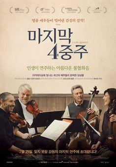 마지막 4중주  A.Late.Quartet.2012