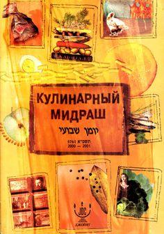 Кулинарный мидраш 2000 2001