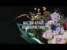 Мастер-класс по флористике для начинающих - YouTube