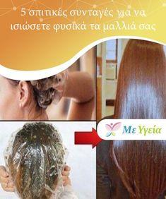 5 σπιτικές συνταγές για να ισιώσετε φυσικά τα μαλλιά σας Οι περισσότερες γυναίκες πιστεύουν ότι πρέπει να #χρησιμοποιούν χημικά προϊόντα και συσκευές που παράγουν βλαβερή #θερμότητα για να ισιώσουν #αποτελεσματικά τα μαλλιά τους. Βεβαίως και οι μέθοδοι αυτές δίνουν απίστευτα αποτελέσματα, όμως έχει αποδειχτεί ότι είναι σκληρές με τα μαλλιά ενώ μετά είναι δύσκολο να διορθωθεί η ζημιά που τους κάνουν. #Ομορφιά Beauty Skin, Hair Beauty, Health, Health Care, Cute Hair, Salud