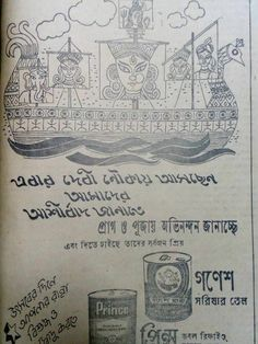 Vintage Advertising Posters, Old Advertisements, Vintage Ads, Indian Illustration, Bengali Food, Indian Artist, Typography, Lettering, Old Ads