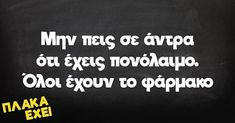 Funny Quotes, Funny Memes, Hilarious, Jokes, Funny Stuff, Greek Memes, Greek Quotes, Try Not To Laugh, Humor