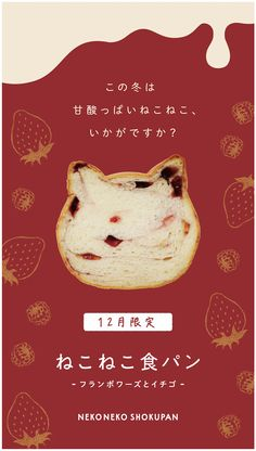 12月限定フレーバー | ねこねこ食パン Food Graphic Design, Food Menu Design, Food Poster Design, Restaurant Menu Design, Graphic Design Posters, Website Design Layout, Layout Design, Design Design, Logo Cookies