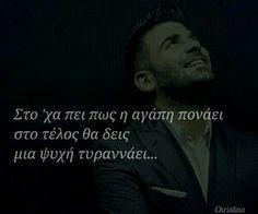 Greek Quotes, My Life, Lyrics, Singer, Sayings, Fictional Characters, Singers, Song Lyrics, Word Of Wisdom