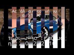 Βρείτε την πιο φθηνή ασφάλεια αυτοκινήτου-2109222910