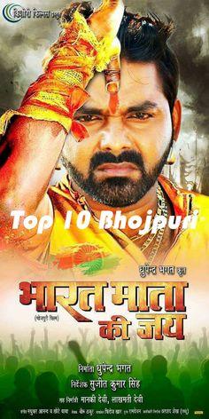 Bharat Mata Ki Jai Bhojpuri Movie New Poster Feat Pawan Singh Blur Photo Background, Studio Background Images, Movies 2019, Hd Movies, Dance Video Song, Hindi Heroines, Upcoming Movies 2020, Power Star