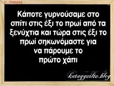 Funny Picture Quotes, Funny Quotes, Greek Quotes, Jokes, Cards Against Humanity, Lol, Sayings, Reading, Greeks