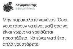 Δεγαμινιωτης Book Quotes, Life Quotes, Famous Last Words, Greek Quotes, Famous Quotes, Favorite Quotes, Lyrics, Thoughts, Feelings