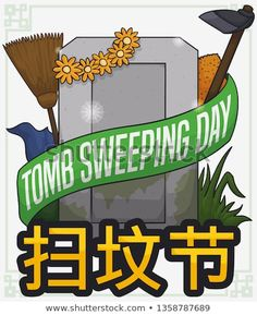 Tombstone covered with ribbon, flowers and moss, ready to be cleaned during Tomb Sweeping Day (written in Chinese calligraphy) with cleaning elements: broom, hoe, sponge and cleaning cloth. Chinese Writing, Chinese Calligraphy, Hoe, Ribbon, Cleaning, Flowers, Useful Tips, Illustrations, Artists