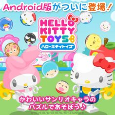#GooglePlay #Sanrio game app for Android ^o^