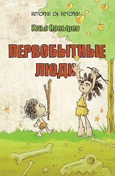 «Первобытные люди», Илья Носырев (худ. Анастасия Катышева), Форум, 88с.