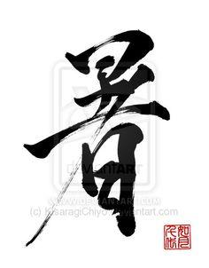 Japanese calligraphy.....Atsui - Summer heat by *KisaragiChiyo on deviantART