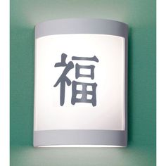Happy Jade Wall Sconce - (In Jade)