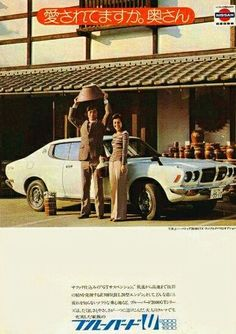 Nissan Bluebird-U