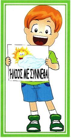 Ο ΚΑΙΡΟΣ Greek Language, Weather Seasons, Classroom Decor, Smurfs, Back To School, Kindergarten, Preschool, Clip Art, Teaching