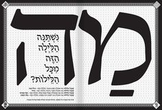 מה נשתנה | Flickr - Photo Sharing!