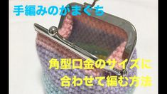 口金のサイズに合わせてがま口を編む / How to croshet a pouch according to the size of the ...