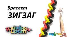 Браслет ЗИГЗАГ из резинок Rainbow Loom bands. Урок 266   Bracelet Rainbo...