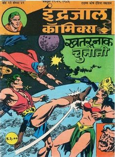 Free Download and Read Online Khatarnak Chunauti Flash Gordon Hindi Comics Pdf. Visit Indrajal Hindi Comic Series pdf at Comixtream.com #Comixtream #HindiComics #IndrajalComics #IndrajalHindiComics#Comics #FreedownloadComics #FreeDownloadHindiComics #VintageComics #VintageHindiComics #ActionComics #ActionHindiComics #FlashGordonComics #FlashGordonHindiComics Superman Comic, Batman, Indrajal Comics, Vintage Comic Books, Vintage Comics, Dc Comics Collection, Hindi Comics, Nostalgia, Plastic Man