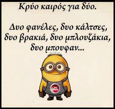 Magazino1: Κρύοοο Funny Greek Quotes, Greek Memes, Funny Quotes, Funny Memes, Hilarious, Jokes, Like A Sir, Minions Quotes, Just For Laughs