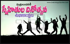 Telugu-Friendship-day-Quotes-Images-Motivation-Inspiration-Thoughts-Sayings-Wishes-Greetings-Wallpapers-Pictures-free