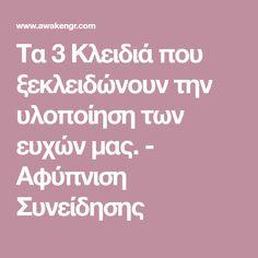 Τα 3 Κλειδιά που ξεκλειδώνουν την υλοποίηση των ευχών μας. - Αφύπνιση Συνείδησης