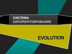 Система Авторекрутирования Evolution сама строит за вас команду