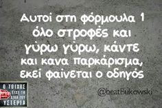 γατακια! Funny Greek Quotes, Funny Quotes, It's Funny, Life In Greek, Funny Images, Funny Pictures, Funny Bunnies, Funny Thoughts, Love Photos