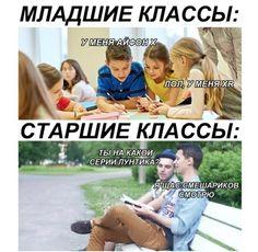 Funny Fails, Funny Jokes, Hilarious, Funny Video Memes, Funny Tweets, Really Funny, Funny Cute, Hello Memes, Russian Memes